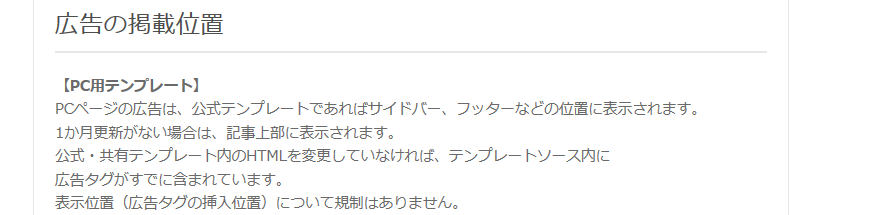 FC2ブログ 広告
