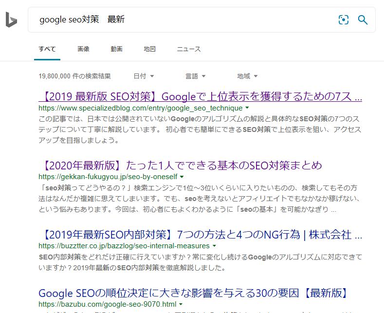 Bing 検索結果