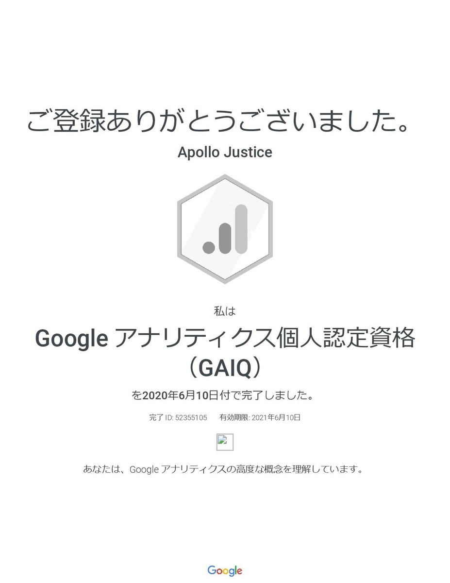 Google Analytics個人認定資格
