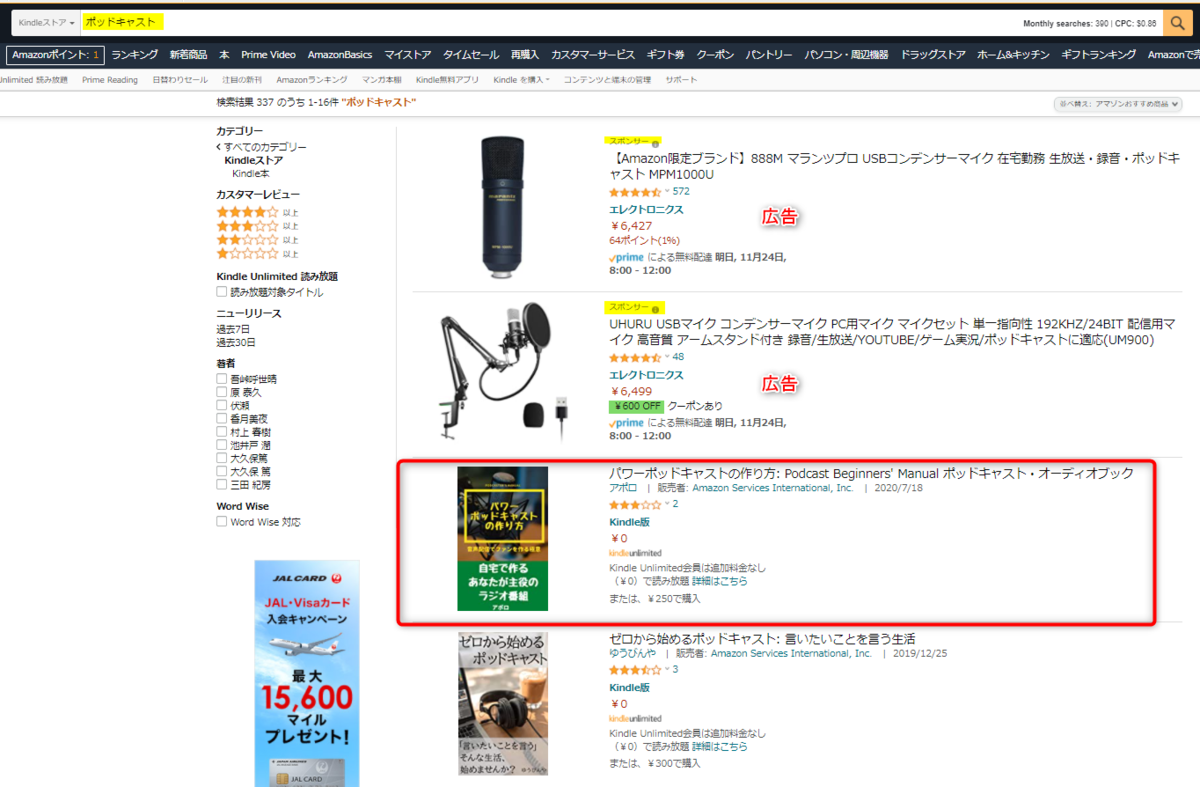 Kindle電子書籍出版上位表示アルゴリズム