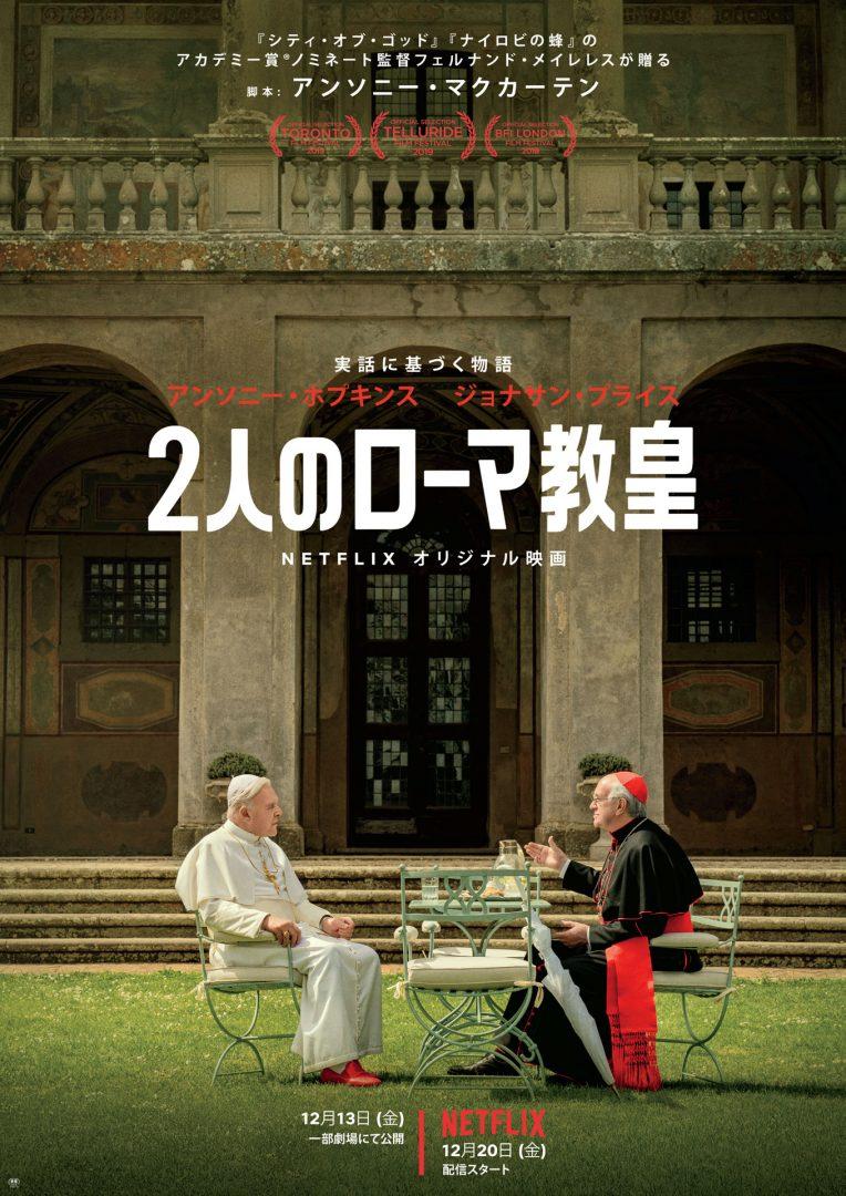 f:id:Arch_movie:20200104024246j:plain