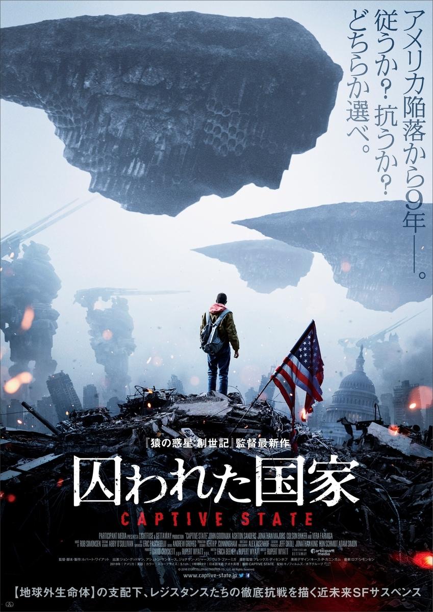 f:id:Arch_movie:20200608204053j:plain