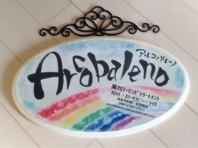 f:id:ArcobalenoYasue:20181031145304j:plain
