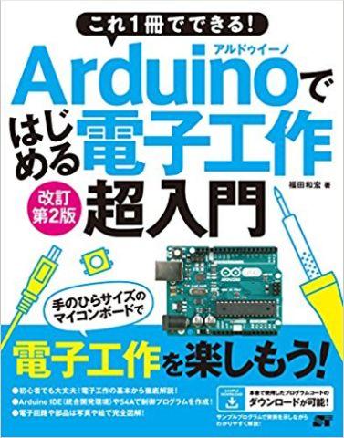 f:id:Arduino:20180118211442j:plain:w200