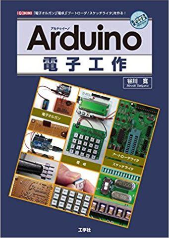 f:id:Arduino:20180118211504j:plain:w200