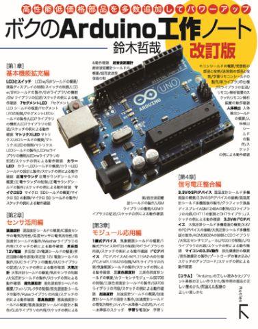 f:id:Arduino:20180120224756j:plain:w200