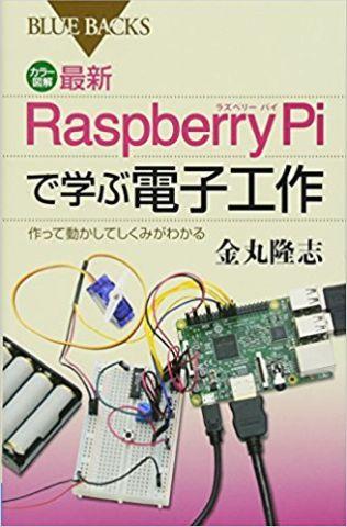 f:id:Arduino:20180122203214j:plain:w200
