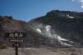 硫黄山を望む