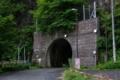 八丁トンネル