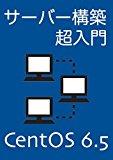 サーバー構築・超入門 - CentOS 6.5