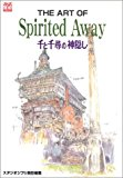 The art of spirited away―千と千尋の神隠し (Ghibli the art series)