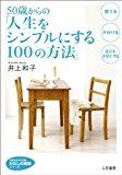 50歳からの「人生をシンプルにする100の方法」 知的生きかた文庫