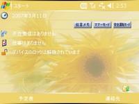 f:id:Arie-zero3:20070311161849j:image