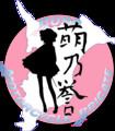 萌乃誉ぼうたんロゴ(改)