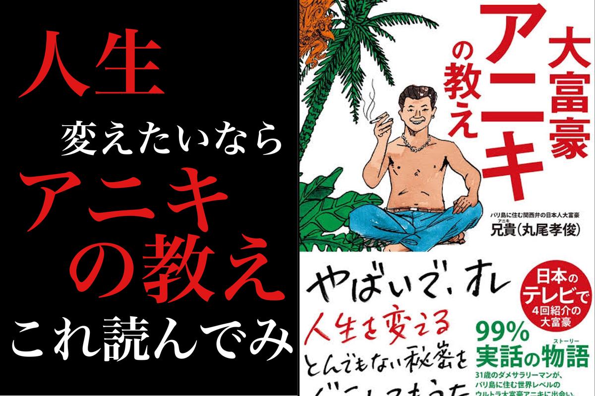 f:id:Arman_Hasegawa:20210628220342j:plain