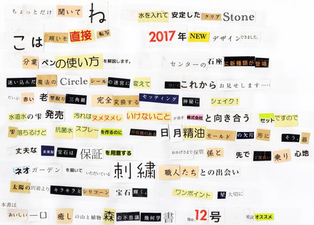 f:id:ArtStone:20170507205943p:plain