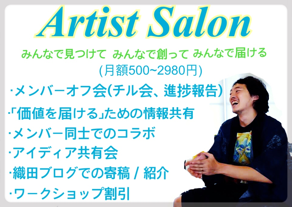 f:id:ArtistODA:20170526124901j:plain