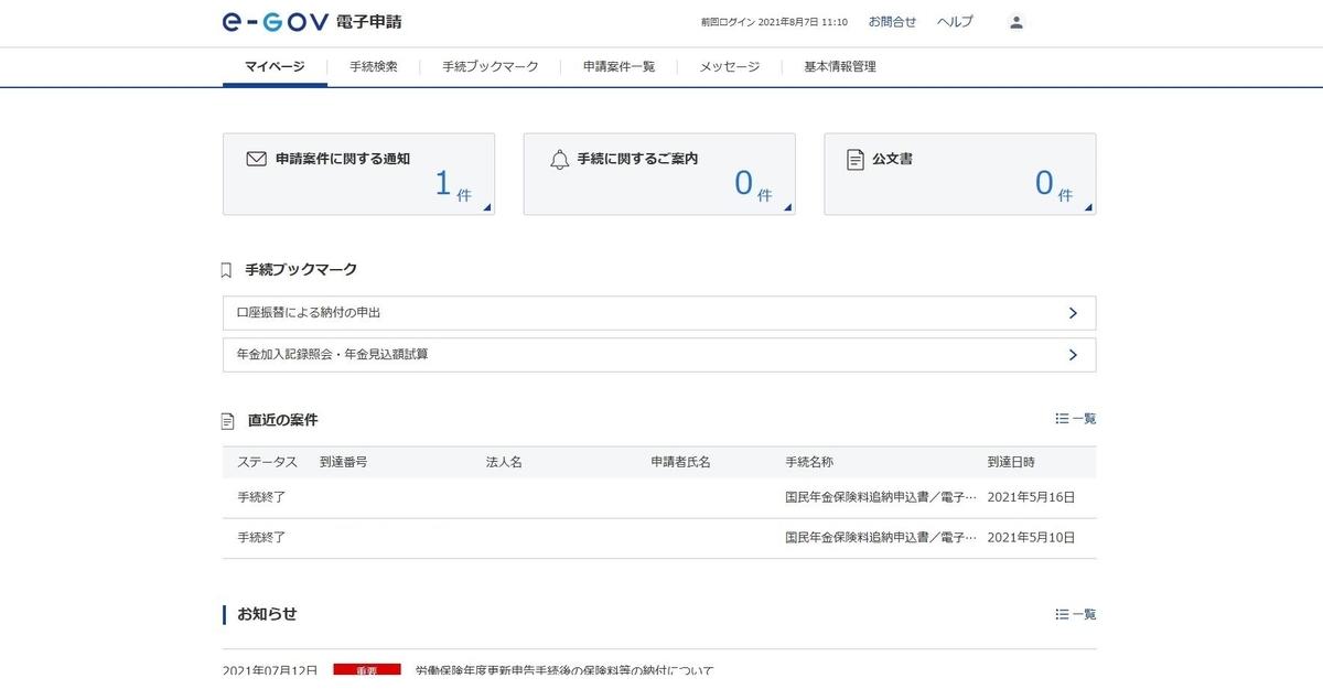 e-Gov電子申請ログイン