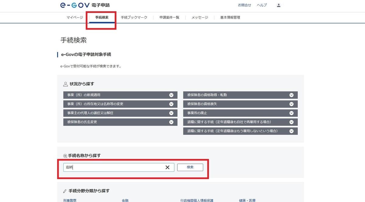 e-Gov電子申請 手続き検索
