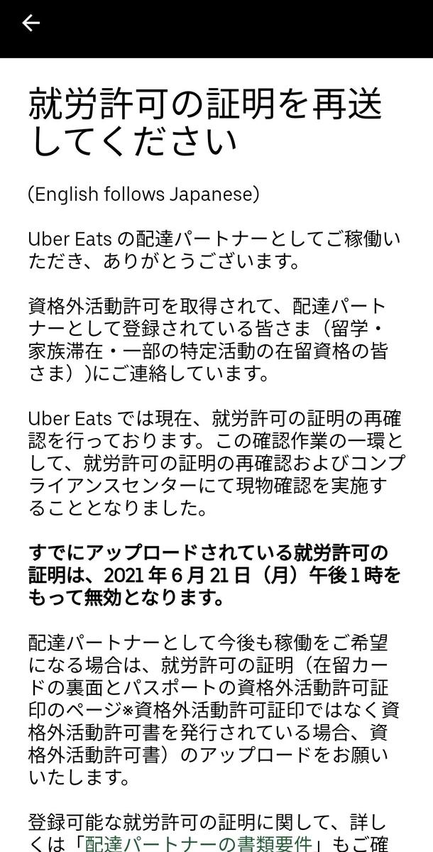 Uber Eats 就労許可の証明