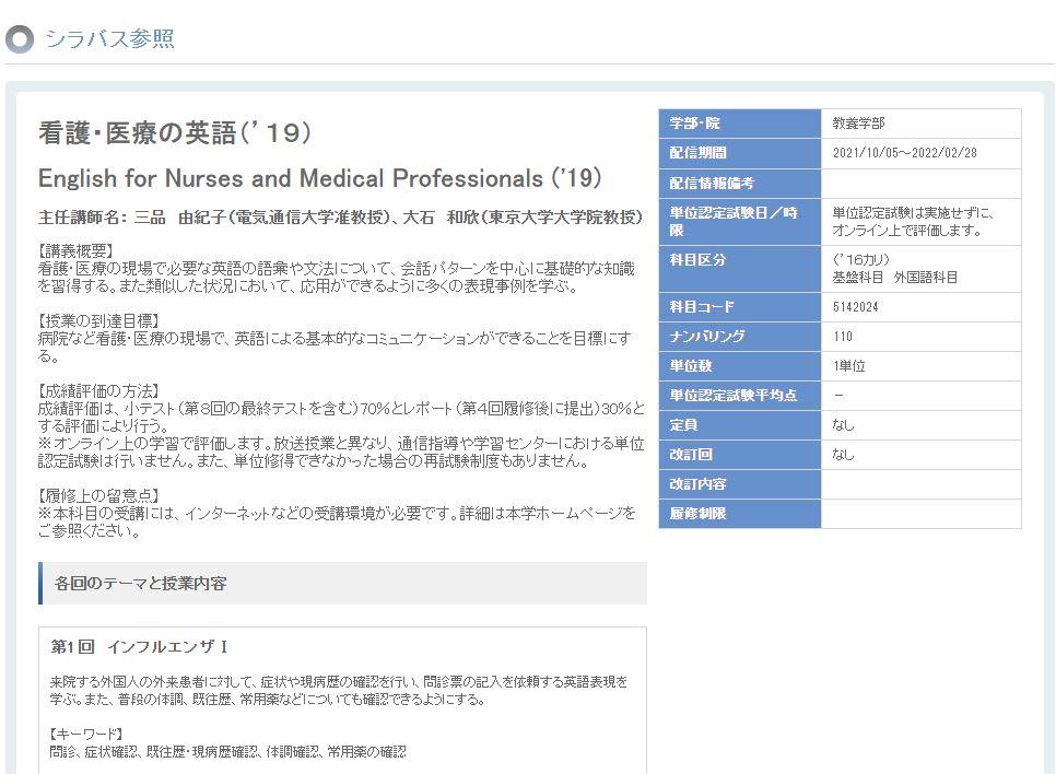 放送大学 履修登録