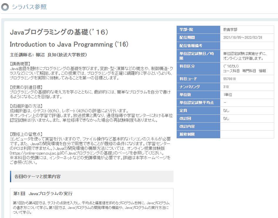 放送大学 履修登録 プログラミング