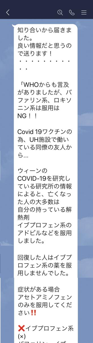 f:id:Asakawashoshi:20200510172824p:plain