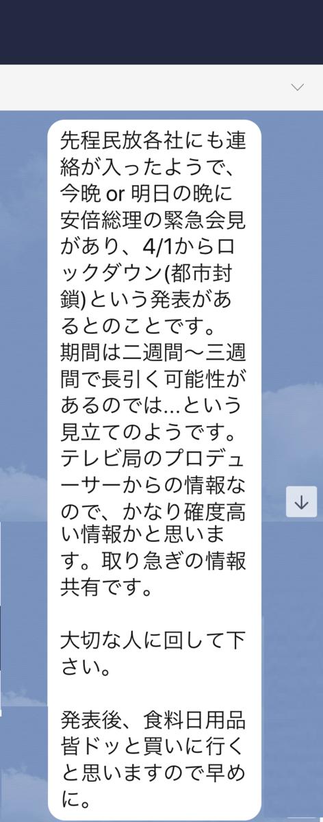 f:id:Asakawashoshi:20200511171338p:plain