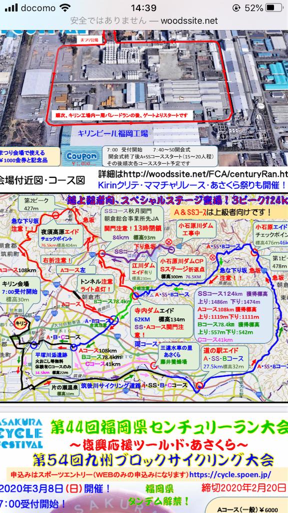 f:id:Asakurakun:20200204144003p:image