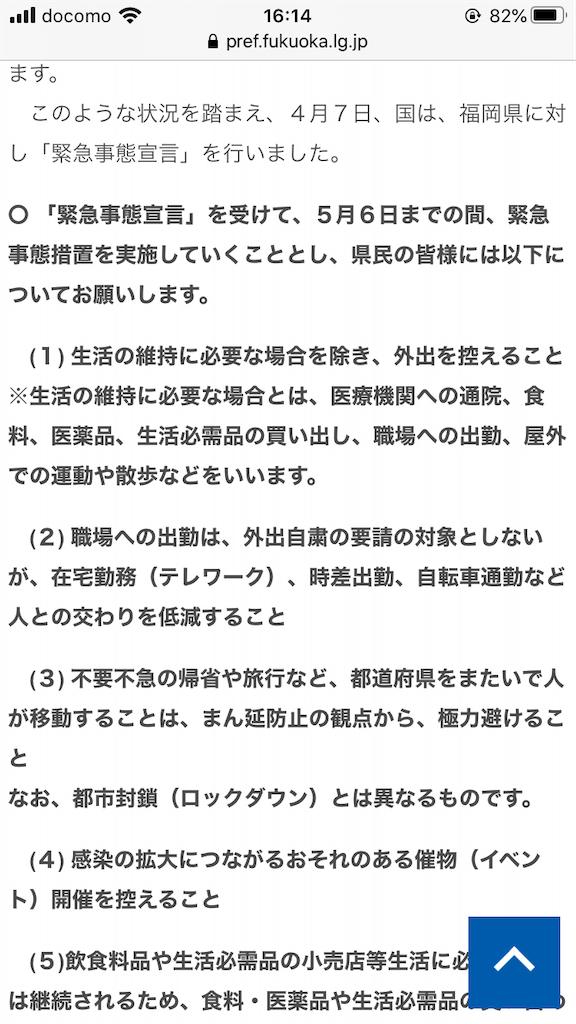 f:id:Asakurakun:20200410163843p:image