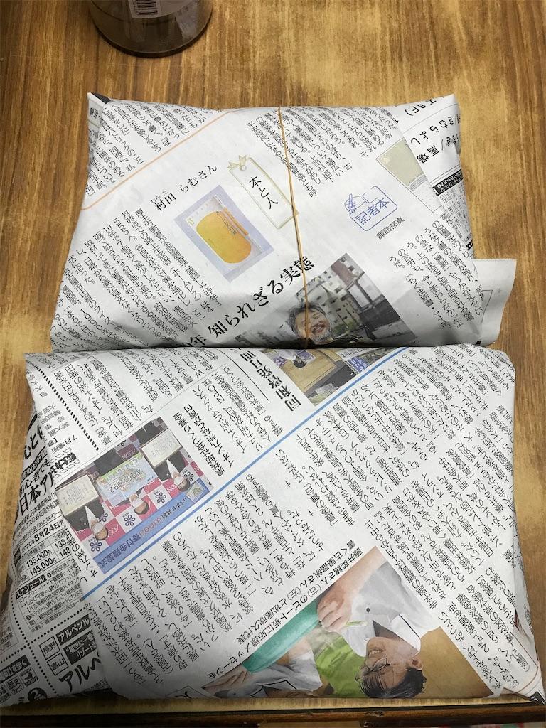 f:id:Asakurakun:20200731180325j:image