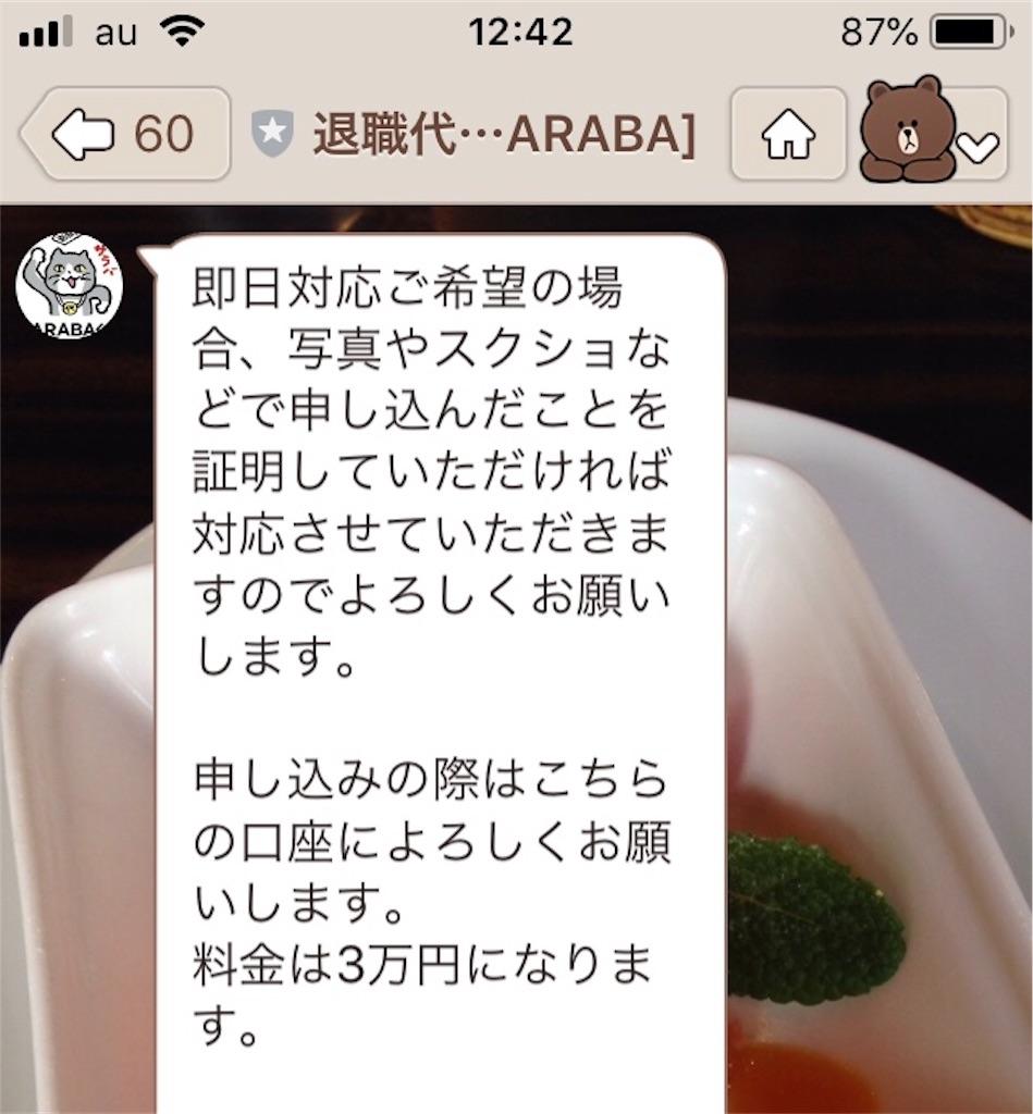 f:id:Asakuranbo:20190314124411j:image