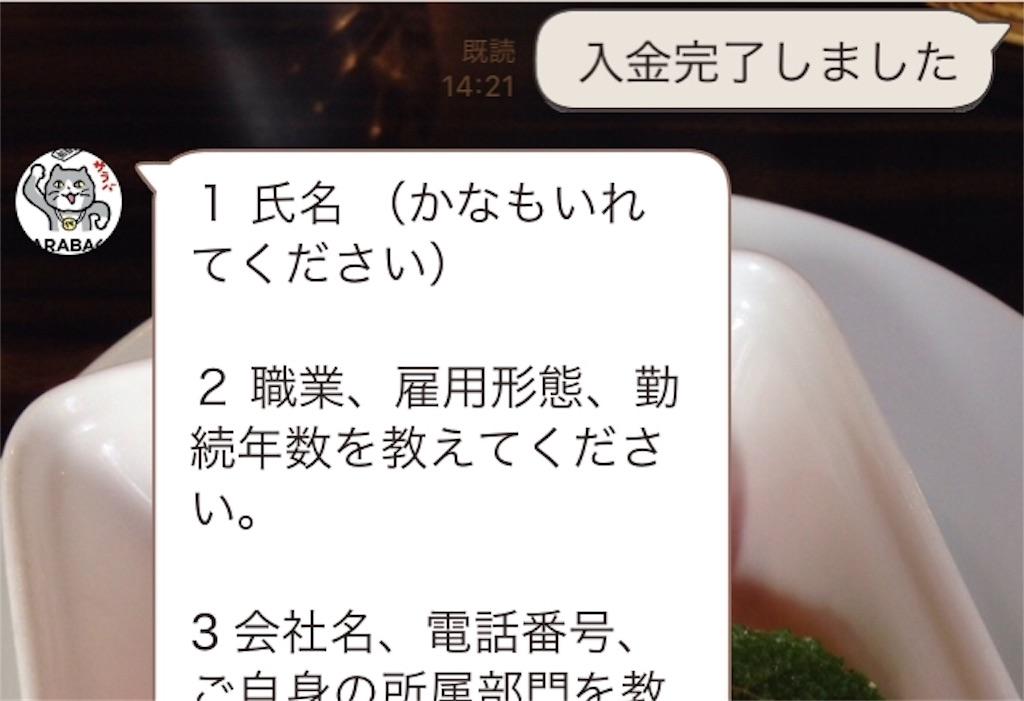 f:id:Asakuranbo:20190314133716j:image