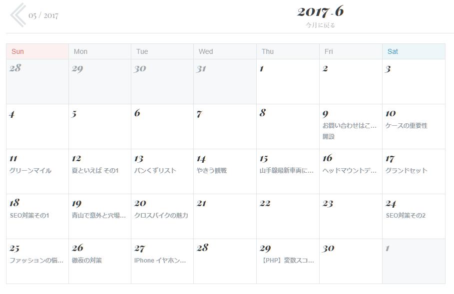 2017年6月の更新カレンダー