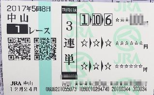 中山1R-3連単