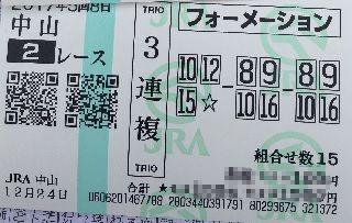 中山2R-3連複