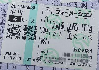 中山4R-3連複
