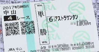 中山4R-単勝