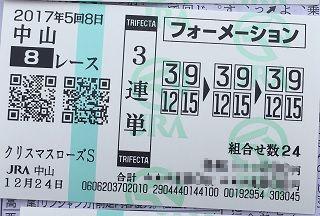 中山8R-3連単