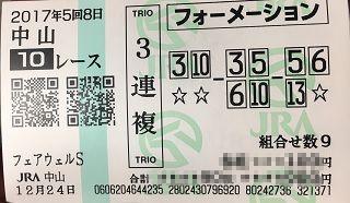 中山10R-3連単