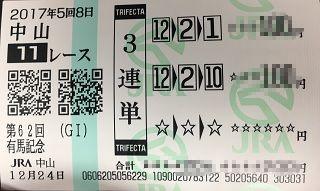 中山11R-3連単