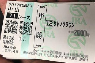 中山11R-単勝