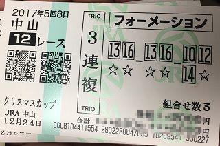 中山12R-3連単