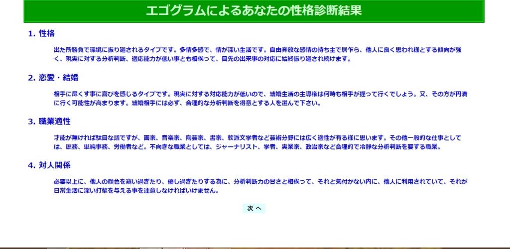 f:id:Ashiroki:20170305005015j:plain
