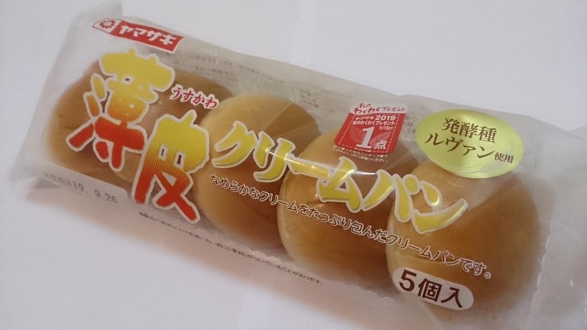 カロリー 薄皮パン