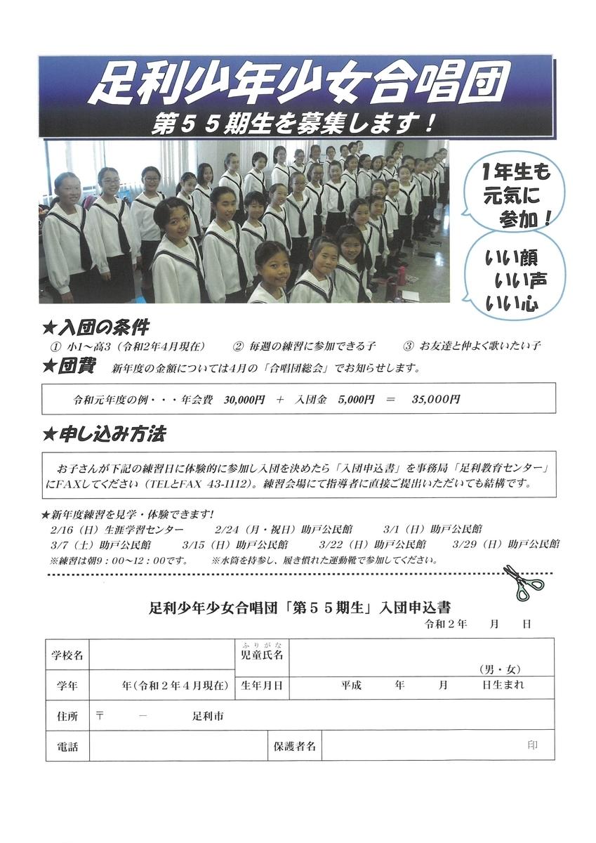 f:id:AsikagaCC:20200124153824j:plain