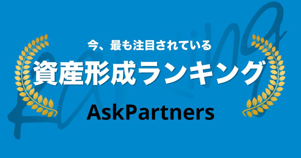f:id:AskPartners:20180928154300p:plain