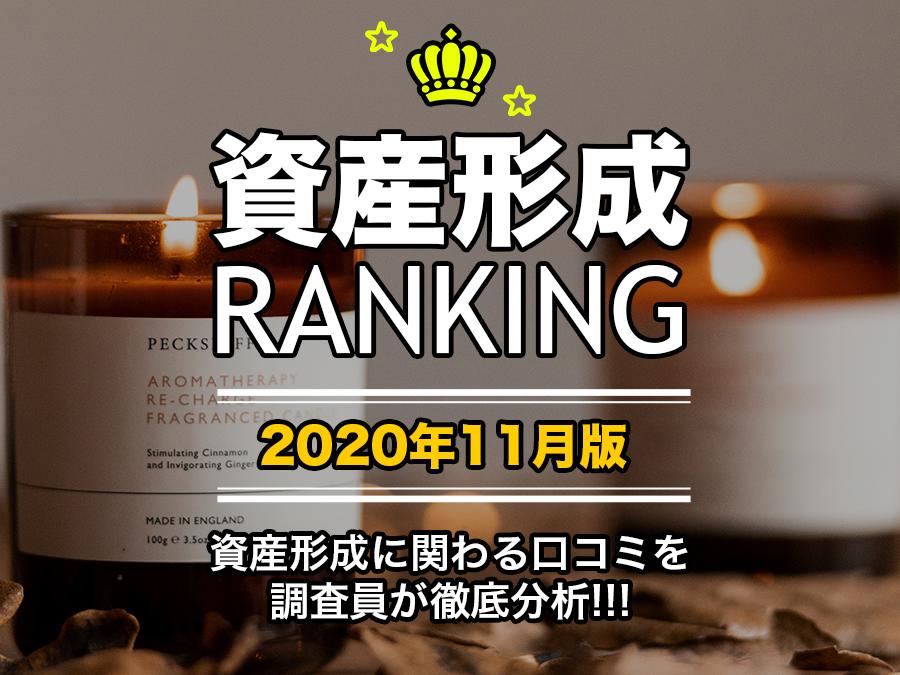 f:id:AskPartners:20201102093917p:plain
