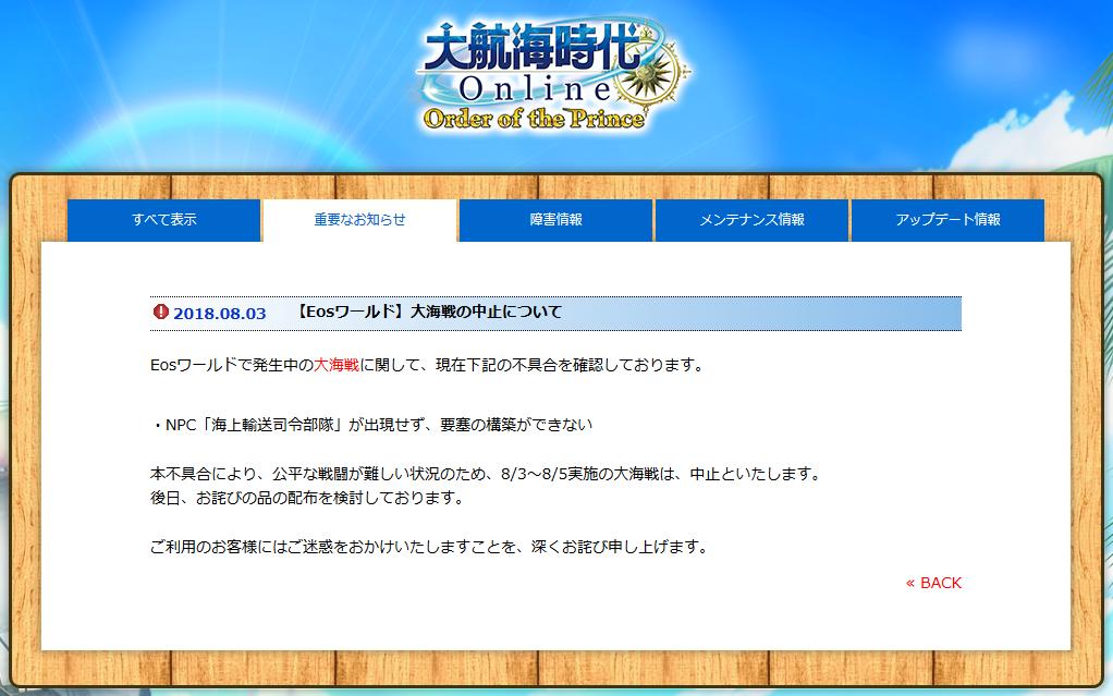 【Eosワールド】大海戦の中止について