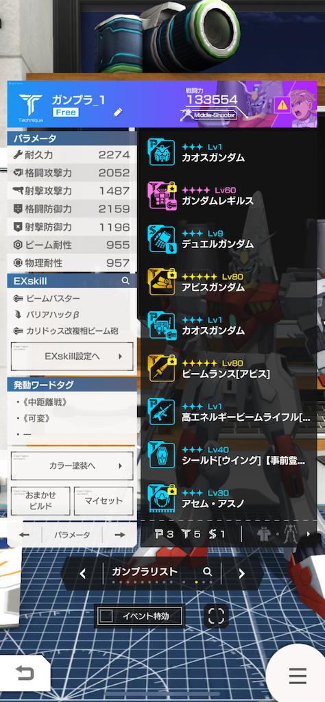 f:id:Astaroth00:20200527184827p:image